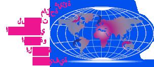 ABIOSH - ARABIC